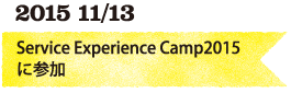 2015 11/13 Service Experience Camp2015に参加