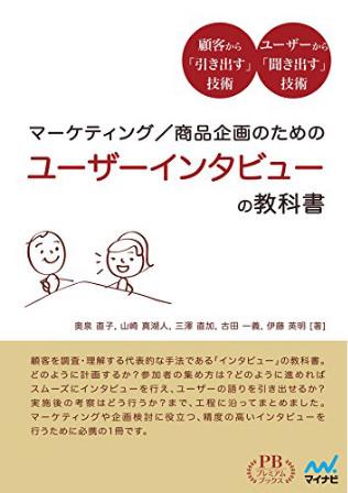 ユーザーインタビューの教科書