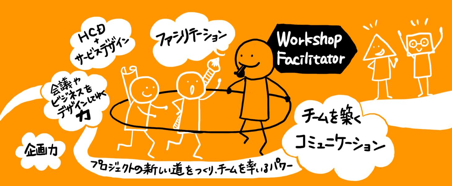 新しい社会の仕組みを生み出す最前線!サービスデザインのファシリテーター
