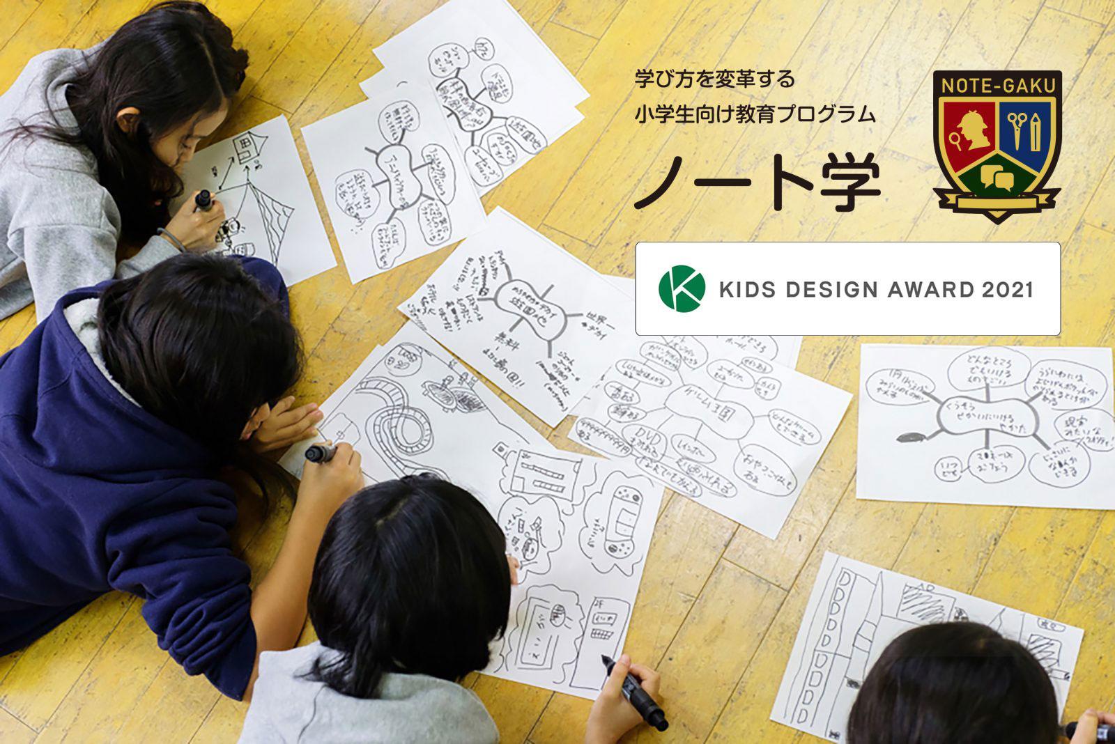 学び方を変革する 小学生向け教育プログラム 「ノート学」
